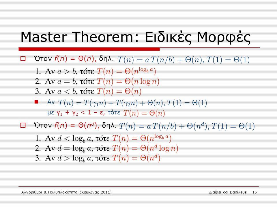 Αλγόριθμοι & Πολυπλοκότητα (Χειμώνας 2011)Διαίρει-και-Βασίλευε 15 Master Theorem: Ειδικές Μορφές  Όταν f(n) = Θ(n), δηλ. Αν με γ 1 + γ 2 < 1 – ε, τότ