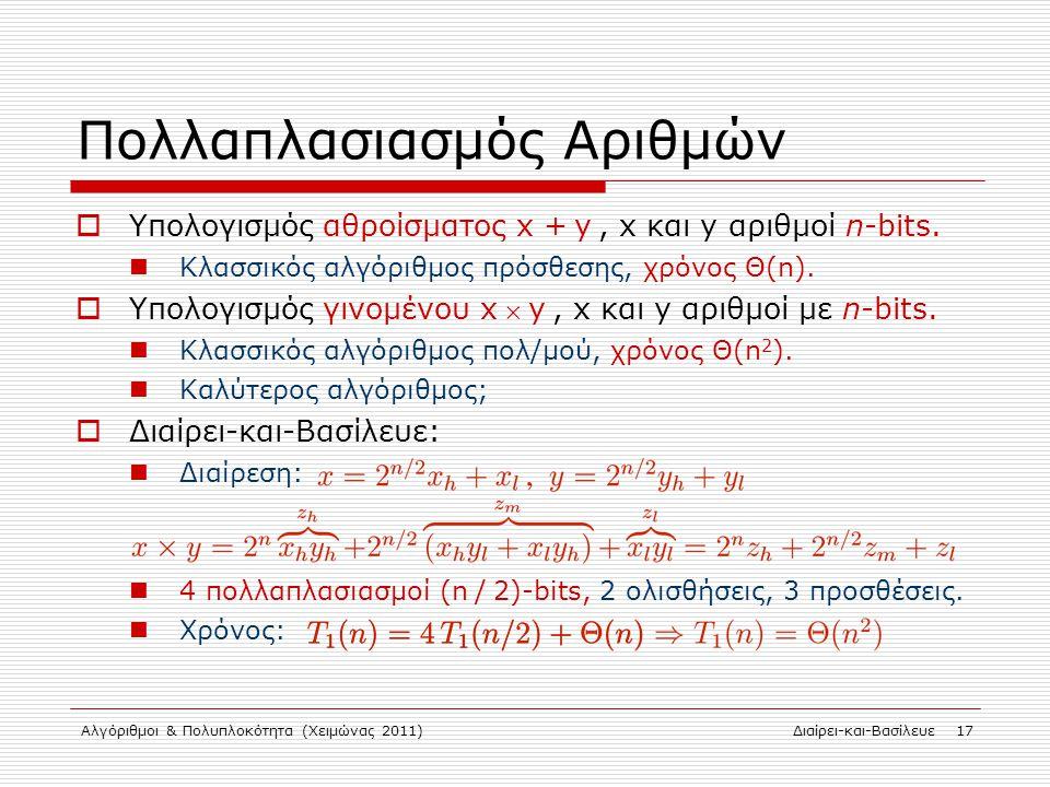 Αλγόριθμοι & Πολυπλοκότητα (Χειμώνας 2011)Διαίρει-και-Βασίλευε 17 Πολλαπλασιασμός Αριθμών  Υπολογισμός αθροίσματος x + y, x και y αριθμοί n-bits. Κλα