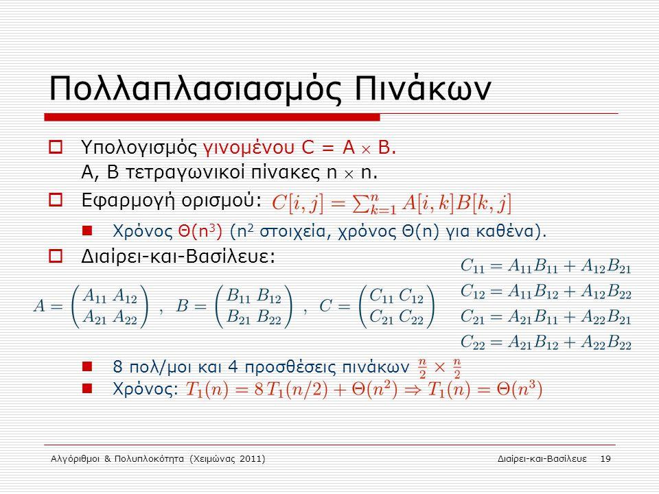 Αλγόριθμοι & Πολυπλοκότητα (Χειμώνας 2011)Διαίρει-και-Βασίλευε 19 Πολλαπλασιασμός Πινάκων  Υπολογισμός γινομένου C = A  B. A, B τετραγωνικοί πίνακες