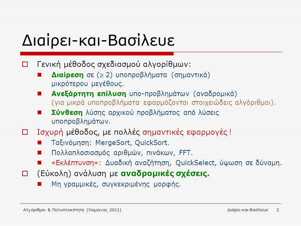 Αλγόριθμοι & Πολυπλοκότητα (Χειμώνας 2011)Διαίρει-και-Βασίλευε 23 Προϋποθέσεις Εφαρμογής  Διαίρεση σημαντικά ευκολότερη από επίλυση αρχικού.