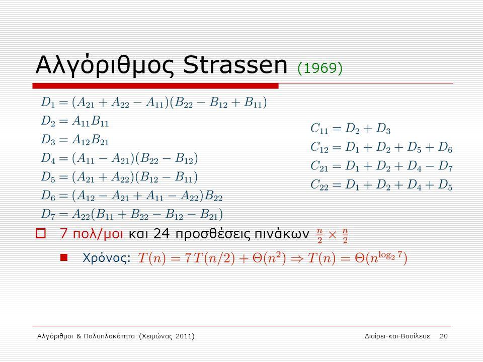 Αλγόριθμοι & Πολυπλοκότητα (Χειμώνας 2011)Διαίρει-και-Βασίλευε 20 Αλγόριθμος Strassen (1969)  7 πολ/μοι και 24 προσθέσεις πινάκων Χρόνος: