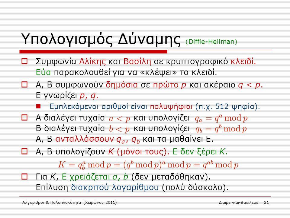 Αλγόριθμοι & Πολυπλοκότητα (Χειμώνας 2011)Διαίρει-και-Βασίλευε 21 Υπολογισμός Δύναμης (Diffie-Hellman)  Συμφωνία Αλίκης και Βασίλη σε κρυπτογραφικό κ