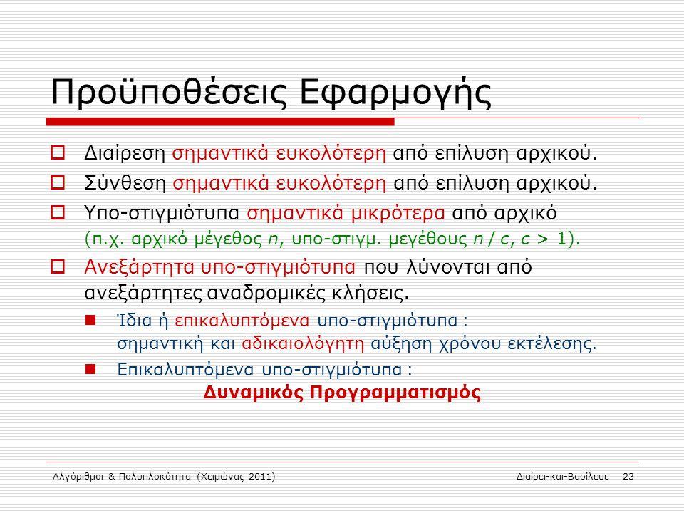 Αλγόριθμοι & Πολυπλοκότητα (Χειμώνας 2011)Διαίρει-και-Βασίλευε 23 Προϋποθέσεις Εφαρμογής  Διαίρεση σημαντικά ευκολότερη από επίλυση αρχικού.  Σύνθεσ