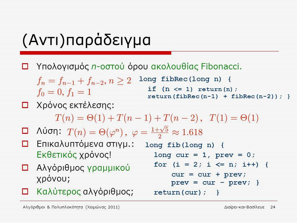 Αλγόριθμοι & Πολυπλοκότητα (Χειμώνας 2011)Διαίρει-και-Βασίλευε 24 (Αντι)παράδειγμα  Υπολογισμός n-οστού όρου ακολουθίας Fibonacci.  Χρόνος εκτέλεσης