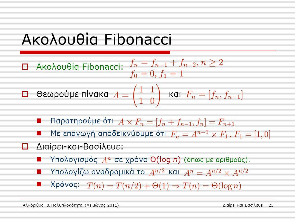 Αλγόριθμοι & Πολυπλοκότητα (Χειμώνας 2011)Διαίρει-και-Βασίλευε 25 Ακολουθία Fibonacci  Ακολουθία Fibonacci:  Θεωρούμε πίνακα και Παρατηρούμε ότι Με