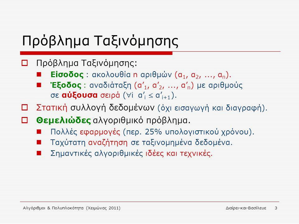 Αλγόριθμοι & Πολυπλοκότητα (Χειμώνας 2011)Διαίρει-και-Βασίλευε 3 Πρόβλημα Ταξινόμησης  Πρόβλημα Ταξινόμησης: Είσοδος : ακολουθία n αριθμών (α 1, α 2,