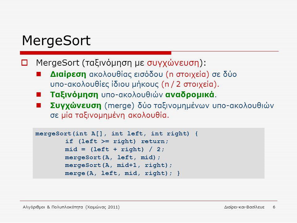 Αλγόριθμοι & Πολυπλοκότητα (Χειμώνας 2011)Διαίρει-και-Βασίλευε 6 MergeSort  MergeSort (ταξινόμηση με συγχώνευση): Διαίρεση ακολουθίας εισόδου (n στοι