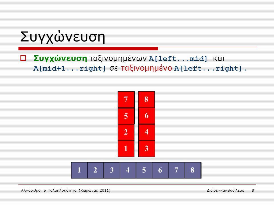 Αλγόριθμοι & Πολυπλοκότητα (Χειμώνας 2011)Διαίρει-και-Βασίλευε 9 Συγχώνευση  Συγχώνευση ταξινομημένων Α[low...mid] και A[mid+1...up] σε ταξινομημένο A[low...up].