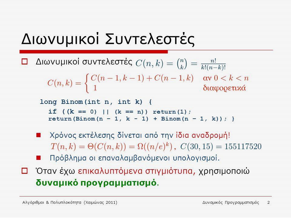 Αλγόριθμοι & Πολυπλοκότητα (Χειμώνας 2011)Δυναμικός Προγραμματισμός 2 Διωνυμικοί Συντελεστές  Διωνυμικοί συντελεστές Χρόνος εκτέλεσης δίνεται από την