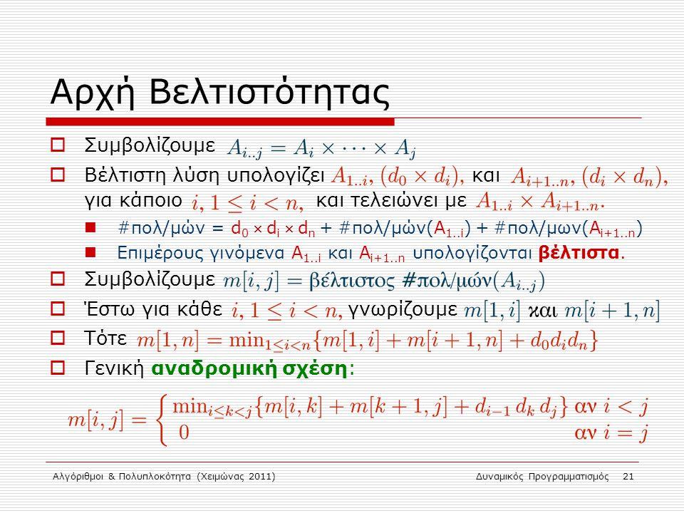 Αλγόριθμοι & Πολυπλοκότητα (Χειμώνας 2011)Δυναμικός Προγραμματισμός 21 Αρχή Βελτιστότητας  Συμβολίζουμε  Βέλτιστη λύση υπολογίζει και για κάποιο και