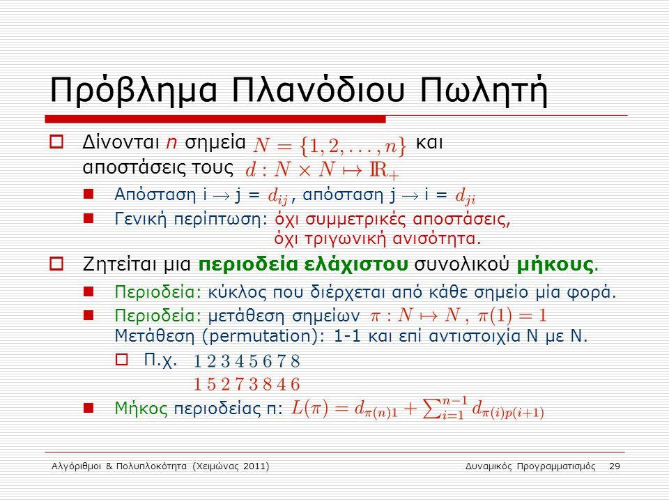 Αλγόριθμοι & Πολυπλοκότητα (Χειμώνας 2011)Δυναμικός Προγραμματισμός 29 Πρόβλημα Πλανόδιου Πωλητή  Δίνονται n σημεία και αποστάσεις τους Απόσταση i 