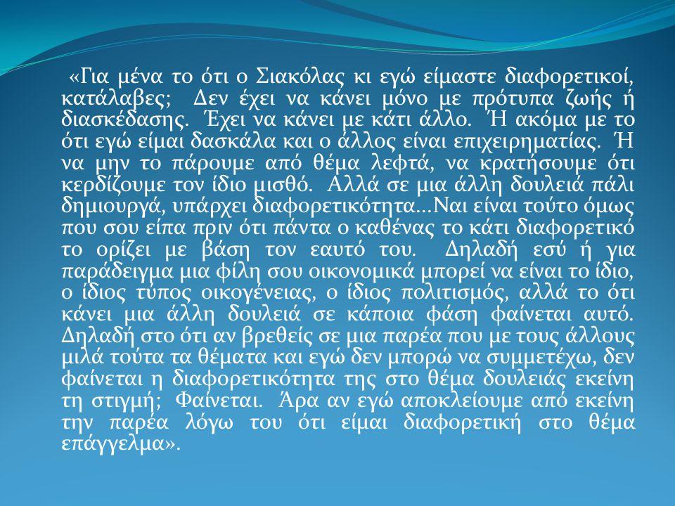 «Για μένα το ότι ο Σιακόλας κι εγώ είμαστε διαφορετικοί, κατάλαβες; Δεν έχει να κάνει μόνο με πρότυπα ζωής ή διασκέδασης.