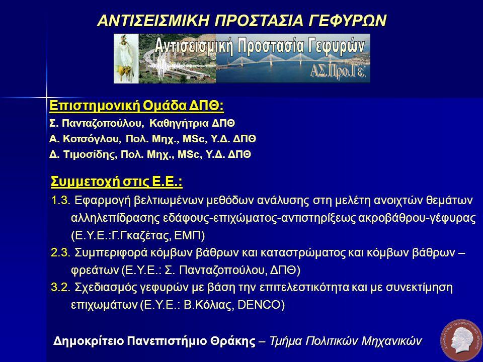 Δημοκρίτειο Πανεπιστήμιο Θράκης – Τμήμα Πολιτικών Μηχανικών ΑΝΤΙΣΕΙΣΜΙΚΗ ΠΡΟΣΤΑΣΙΑ ΓΕΦΥΡΩΝ Επιστημονική Ομάδα ΔΠΘ: Σ.