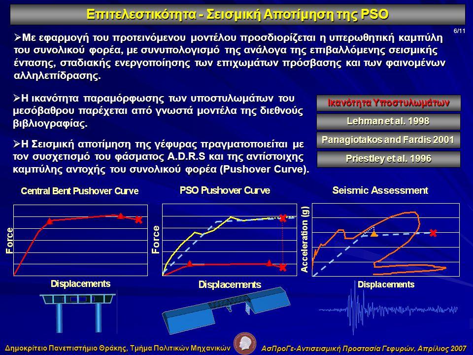 Επιτελεστικότητα - Σεισμική Αποτίμηση της PSO 6/11  Η ικανότητα παραμόρφωσης των υποστυλωμάτων του μεσόβαθρου παρέχεται από γνωστά μοντέλα της διεθνούς βιβλιογραφίας.