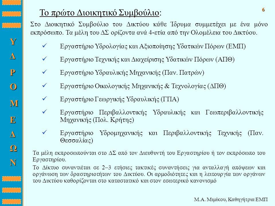 Μ.Α. Μιμίκου, Καθηγήτρια ΕΜΠ Το πρώτο Διοικητικό Συμβούλιο Το πρώτο Διοικητικό Συμβούλιο: Εργαστήριο Υδρολογίας και Αξιοποίησης Υδατικών Πόρων (ΕΜΠ) Ε
