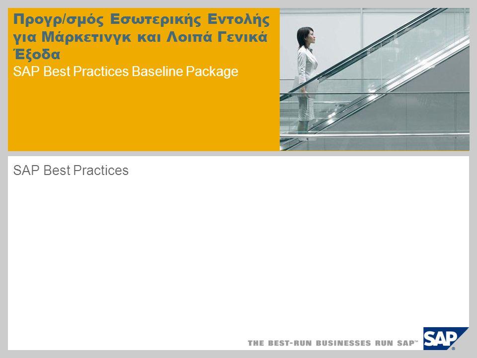 Προγρ/σμός Εσωτερικής Εντολής για Μάρκετινγκ και Λοιπά Γενικά Έξοδα SAP Best Practices Baseline Package SAP Best Practices