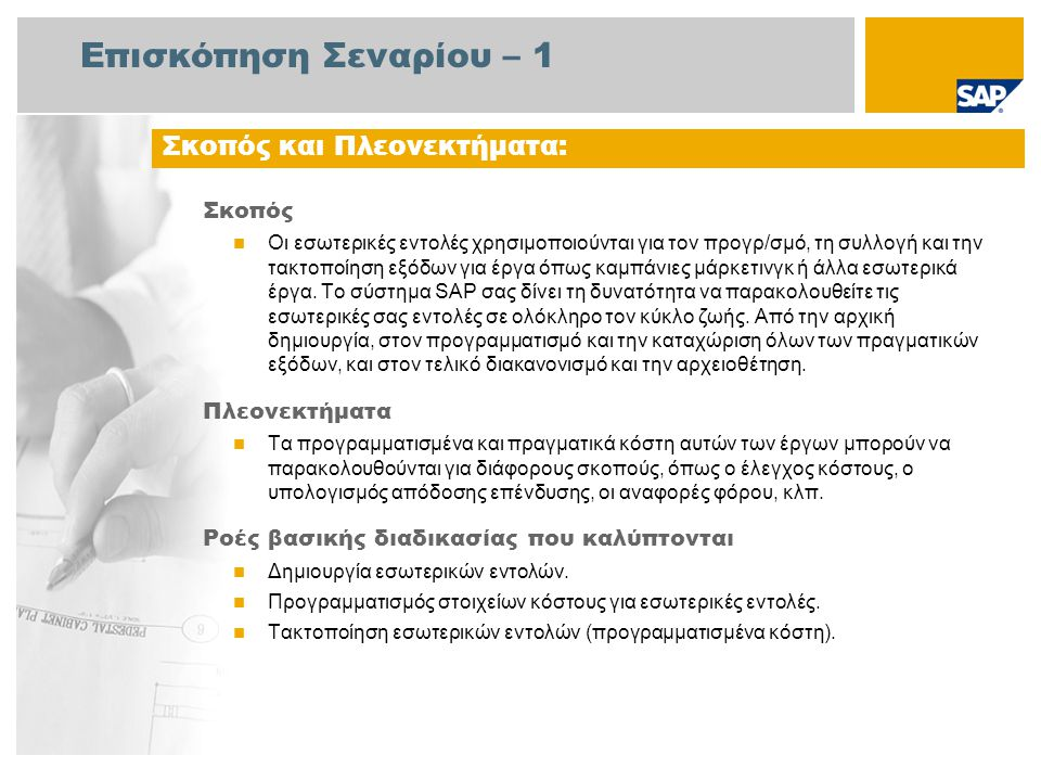Επισκόπηση Σεναρίου – 1 Σκοπός Οι εσωτερικές εντολές χρησιμοποιούνται για τον προγρ/σμό, τη συλλογή και την τακτοποίηση εξόδων για έργα όπως καμπάνιες μάρκετινγκ ή άλλα εσωτερικά έργα.