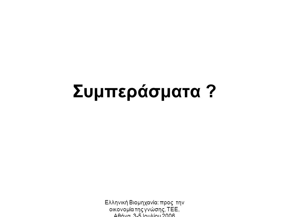 Ελληνική Βιομηχανία: προς την οικονομία της γνώσης, ΤΕΕ, Αθήνα, 3-5 Ιουλίου 2006 Συμπεράσματα