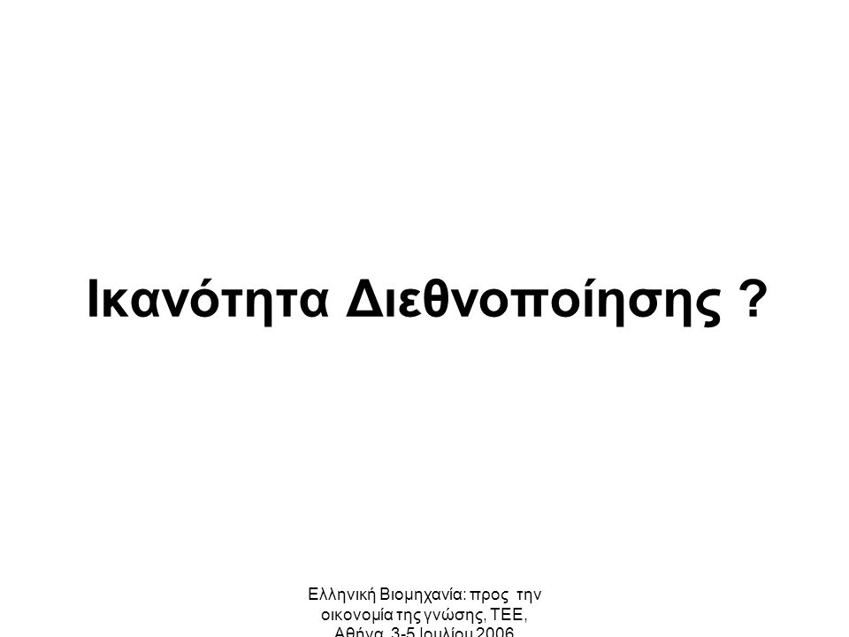 Ελληνική Βιομηχανία: προς την οικονομία της γνώσης, ΤΕΕ, Αθήνα, 3-5 Ιουλίου 2006 0 10 20 30 40 50 60 25-3455-64 ΕΛΛ ΙΡΛΦΙΝΗΠΑΙΑΠ Πτυχιούχοι Τριτοβάθμιας Εκπαίδευσης (% πληθυσμού, 25-34 & 55-64 ετών, 2002) Πηγή: OECD, «Education at a glance, 2003» (επεξεργασία: Λ.