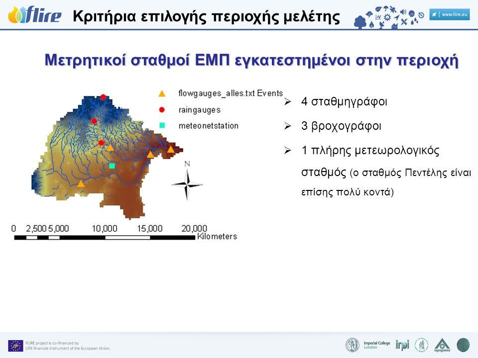 Μετρητικοί σταθμοί ΕΜΠ εγκατεστημένοι στην περιοχή  4 σταθμηγράφοι  3 βροχογράφοι  1 πλήρης μετεωρολογικός σταθμός (ο σταθμός Πεντέλης είναι επίσης πολύ κοντά) Κριτήρια επιλογής περιοχής μελέτης