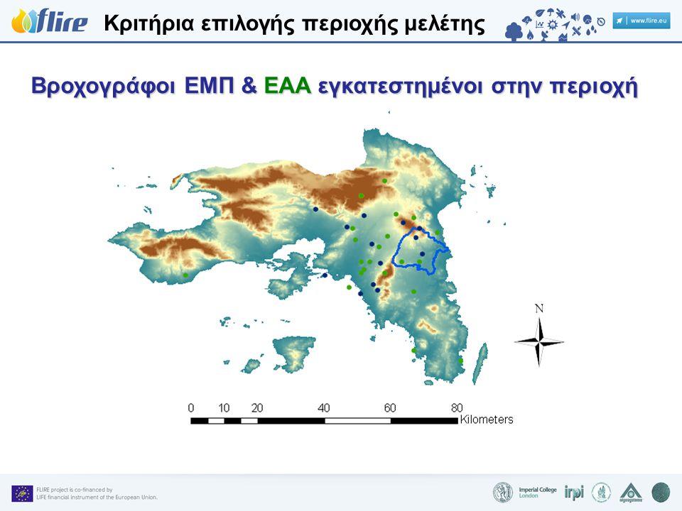 Βροχογράφοι ΕΜΠ & ΕΑΑ εγκατεστημένοι στην περιοχή Κριτήρια επιλογής περιοχής μελέτης
