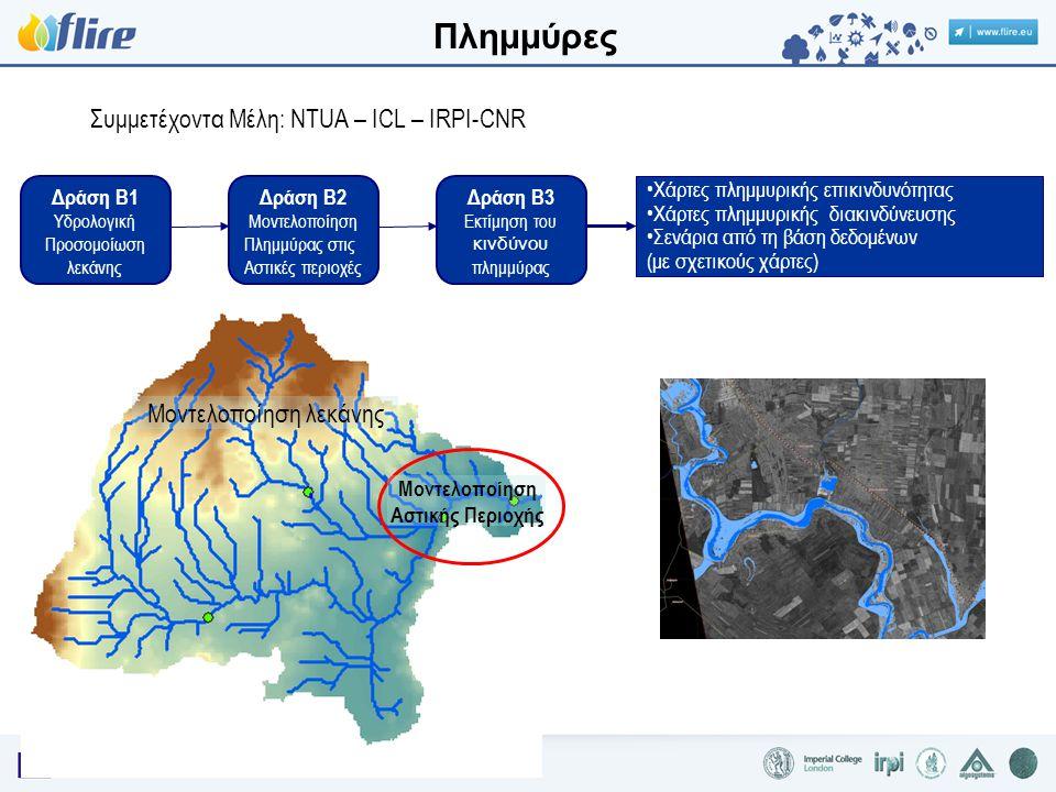 Δράση B1 Υδρολογική Προσομοίωση λεκάνης Δράση B2 Μοντελοποίηση Πλημμύρας στις Αστικές περιοχές Δράση B3 Εκτίμηση του κινδύνου πλημμύρας Χάρτες πλημμυρικής επικινδυνότητας Χάρτες πλημμυρικής διακινδύνευσης Σενάρια από τη βάση δεδομένων (με σχετικούς χάρτες) Συμμετέχοντα Μέλη: NTUA – ICL – IRPI-CNR Μοντελοποίηση λεκάνης Μοντελοποίηση Αστικής Περιοχής Πλημμύρες