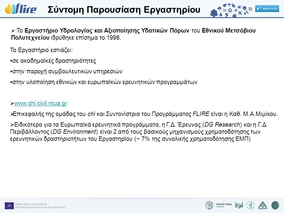  Το Εργαστήριο Υδρολογίας και Αξιοποίησης Υδατικών Πόρων του Εθνικού Μετσόβιου Πολυτεχνείου ιδρύθηκε επίσημα το 1998. Σύντομη Παρουσίαση Εργαστηρίου