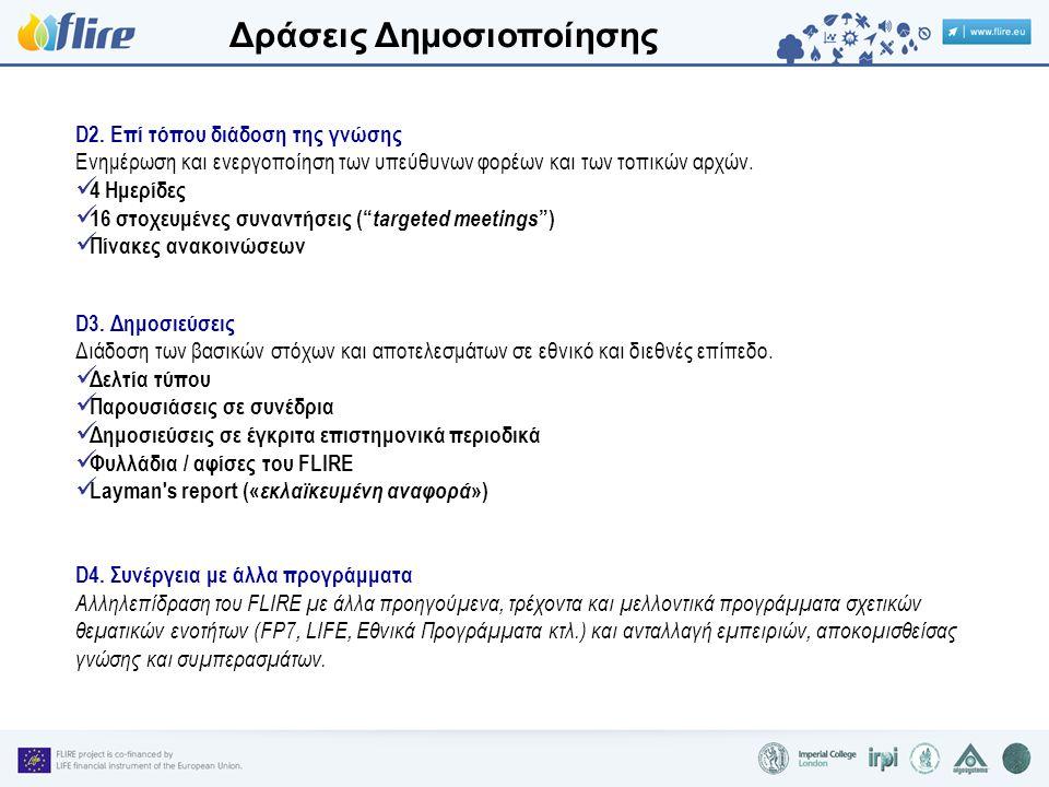 "D2. Επί τόπου διάδοση της γνώσης Ενημέρωση και ενεργοποίηση των υπεύθυνων φορέων και των τοπικών αρχών. 4 Ημερίδες 16 στοχευμένες συναντήσεις ("" targe"