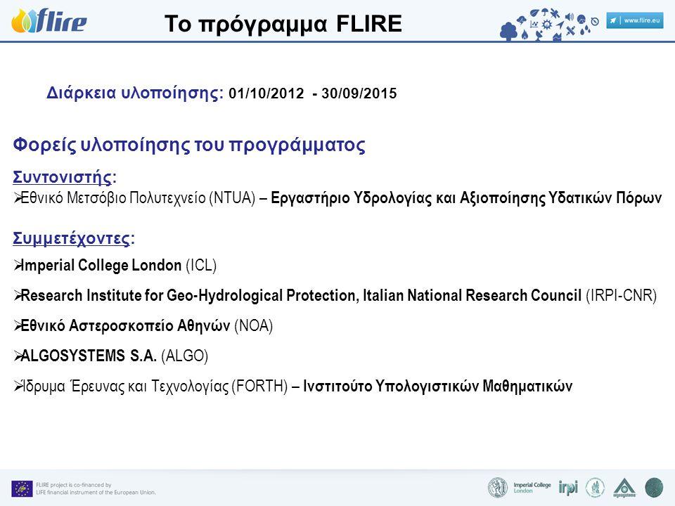 Φορείς υλοποίησης του προγράμματος Συντονιστής:  Εθνικό Μετσόβιο Πολυτεχνείο (NTUA) – Εργαστήριο Υδρολογίας και Αξιοποίησης Υδατικών Πόρων Συμμετέχον
