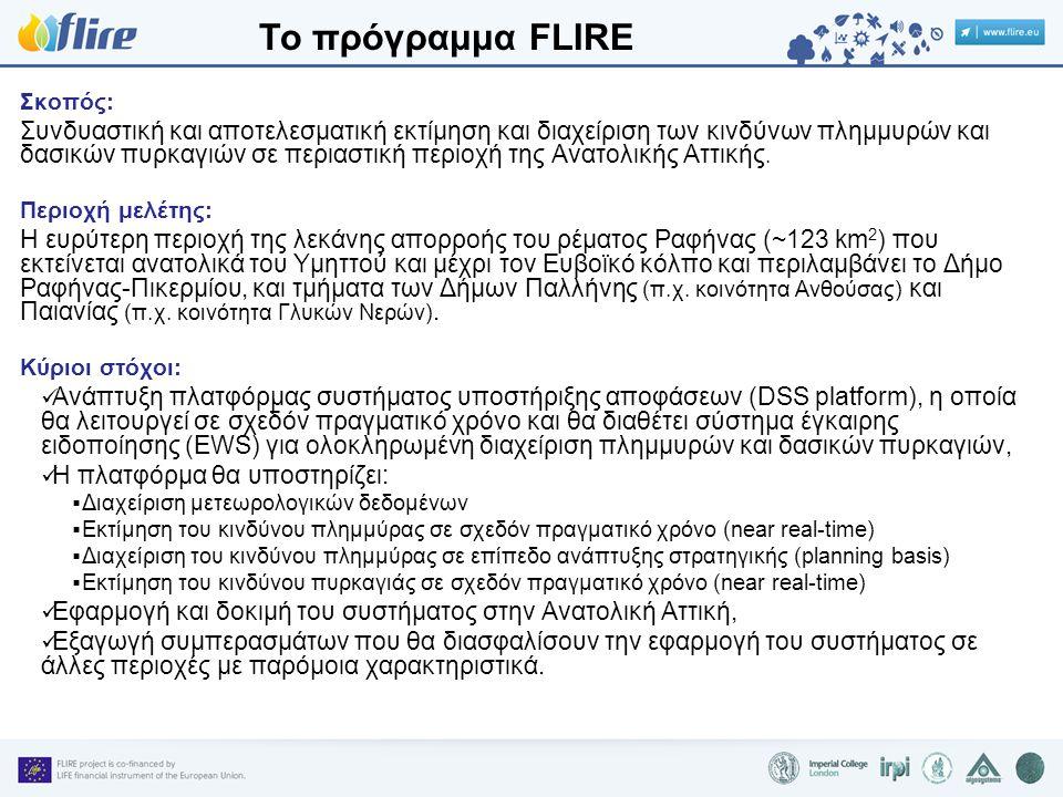 Σκοπός: Συνδυαστική και αποτελεσματική εκτίμηση και διαχείριση των κινδύνων πλημμυρών και δασικών πυρκαγιών σε περιαστική περιοχή της Ανατολικής Αττικής.