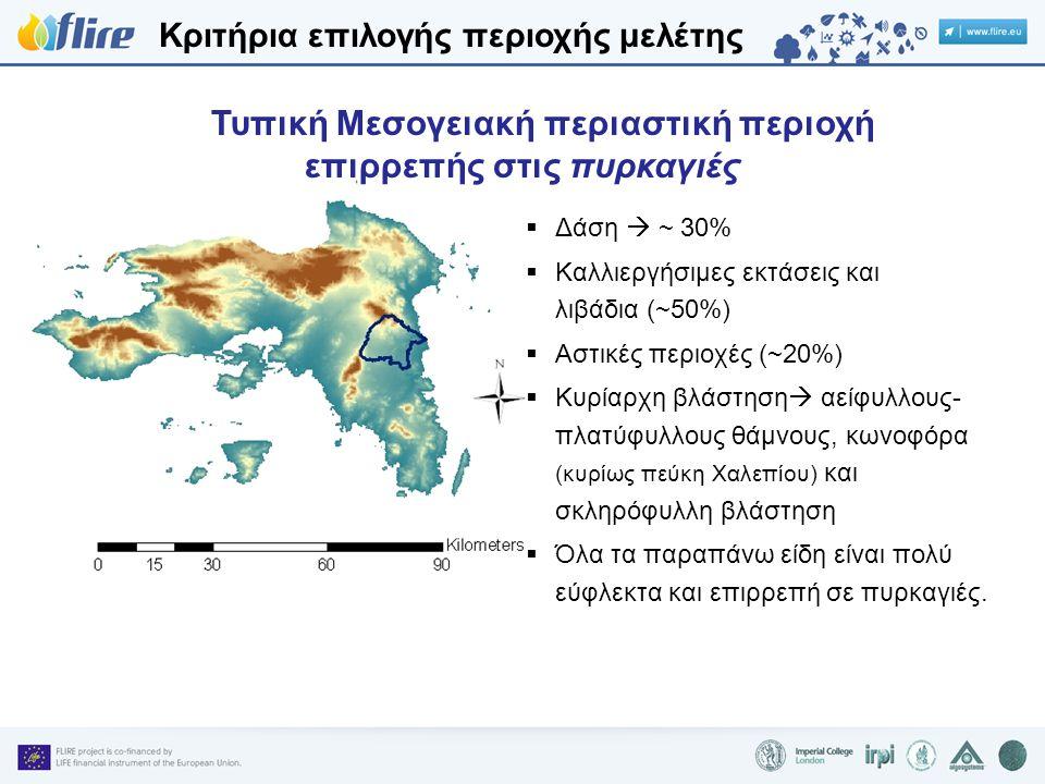  Δάση  ~ 30%  Καλλιεργήσιμες εκτάσεις και λιβάδια (~50%)  Αστικές περιοχές (~20%)  Κυρίαρχη βλάστηση  αείφυλλους- πλατύφυλλους θάμνους, κωνοφόρα