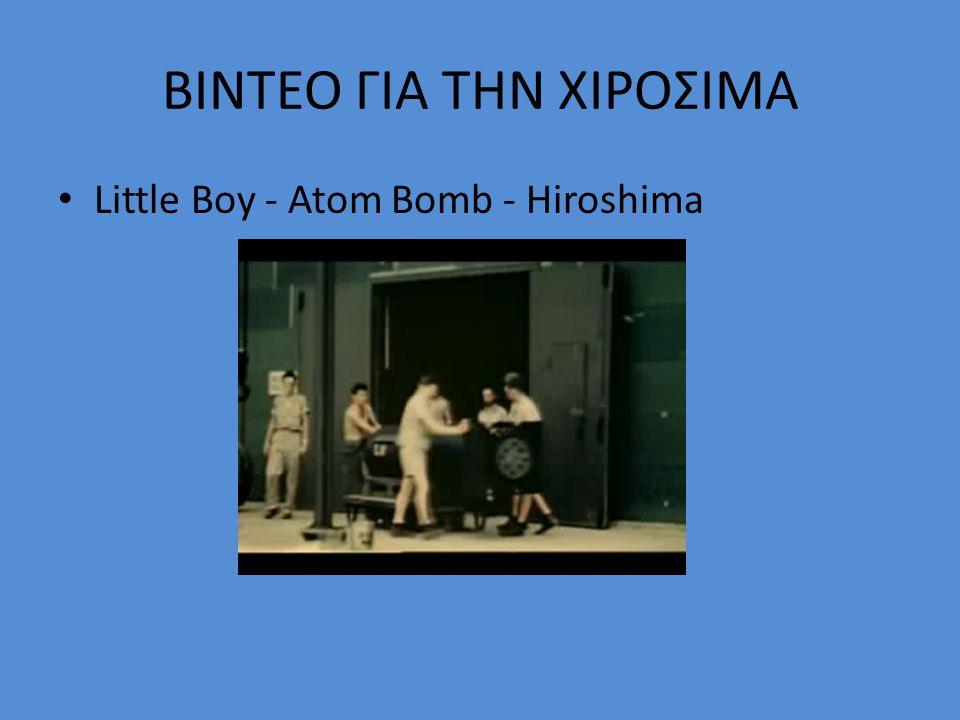 ΒΙΝΤΕΟ ΓΙΑ ΤΗΝ ΧΙΡΟΣΙΜΑ Little Boy - Atom Bomb - Hiroshima