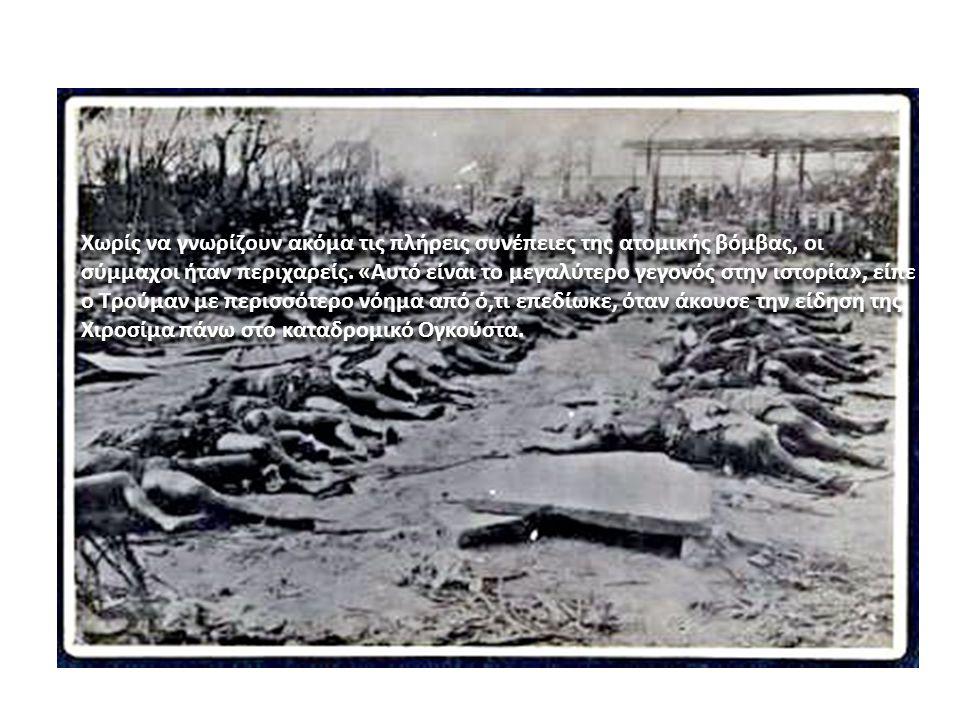 Χωρίς να γνωρίζουν ακόμα τις πλήρεις συνέπειες της ατομικής βόμβας, οι σύμμαχοι ήταν περιχαρείς.