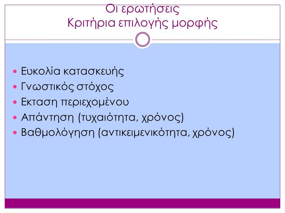Οι ερωτήσεις Κριτήρια επιλογής μορφής Παράδειγμα Το ηλεκτρονιοβόλτ είναι : α.σωματίδιο β.μονάδα τάσης γ.μονάδα ενέργειας δ.σωματίδιο του ηλεκτρονίου