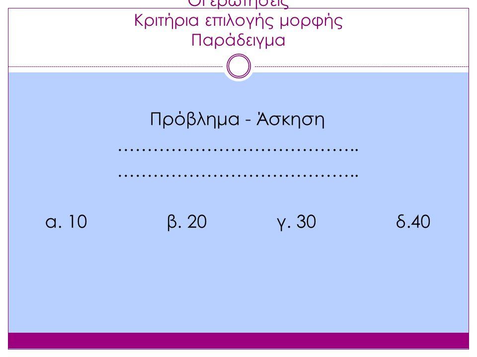 Απάντηση 4 Το πρόβλημα λύνεται με την εφαρμογή της αρχής διατήρησης της μηχανικής ενέργειας