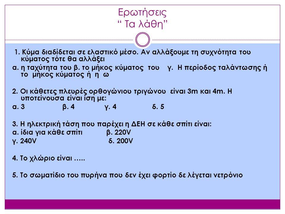 Ερωτήσεις Τα λάθη 1. Κύμα διαδίδεται σε ελαστικό μέσο.