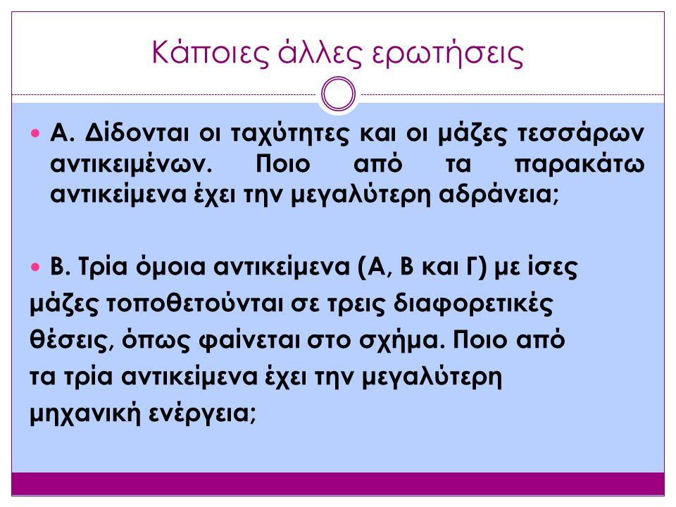 Τα κριτήρια αξιολόγησης Θέμα 1 Θεωρία, απομνημόνευση, κλειστού τύπου Θέμα 2 Συλλογισμοί, μικρές αποδείξεις θεωρίας, κλειστού τύπου, μαθηματικές αποδείξεις Θέμα 3 Άσκηση, απλές εφαρμογές, 3-4 ερωτήματα, ανοικτού τύπου Θέμα 4 Πρόβλημα, χρήση διαφορετικών νόμων – σχέσεων…, στρατηγική, ανοικτού τύπου.