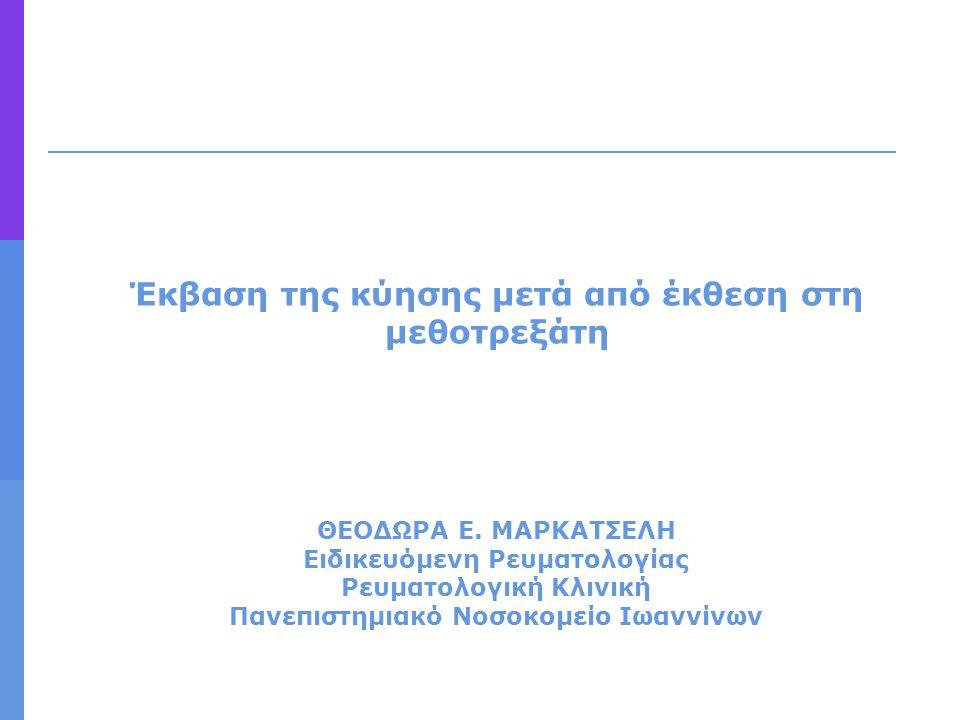 Έκβαση της κύησης μετά από έκθεση στη μεθοτρεξάτη ΘΕΟΔΩΡΑ Ε. ΜΑΡΚΑΤΣΕΛΗ Ειδικευόμενη Ρευματολογίας Ρευματολογική Κλινική Πανεπιστημιακό Νοσοκομείο Ιωα