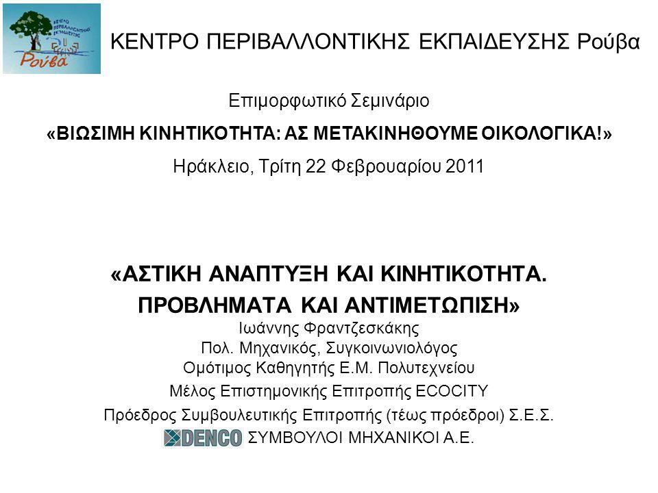 3ος ΤΟΜΕΑΣ : ΒΡΑΒΕΙΑ ΔΙΠΛΩΜΑΤΙΚΩΝ ΕΡΓΑΣΙΩΝ Γ1.Συμβολή στην Μελέτη, Εφαρμογή και Αξιολόγηση Μέτρων για την Ποιότητα του Αέρα στις Πόλεις Γ2.Αξιολόγησης Μέτρων για το Νερό Γ3.Αξιολόγησης Μέτρων για τη Μετακίνηση στις Πόλεις Γ4.Αξιολόγηση Μέτρων για τον Οικισμό, τους Δημόσιους χώρους, τα κτίρια και το Πράσινο στις Πόλεις Επιμορφωτικό Σεμινάριο για Ενηλίκους «Βιώσιμη Κινητικότητα: Ας Μετακινηθούμε Οικολογικά» 22/2/2011 Ι.