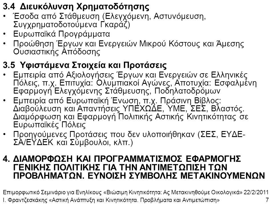 3.4 Διευκόλυνση Χρηματοδότησης Έσοδα από Στάθμευση (Ελεγχόμενη, Αστυνόμευση, Συγχρηματοδοτούμενα Γκαράζ) Ευρωπαϊκά Προγράμματα Προώθηση Έργων και Ενεργειών Μικρού Κόστους και Άμεσης Ουσιαστικής Απόδοσης 3.5 Υφιστάμενα Στοιχεία και Προτάσεις Εμπειρία από Αξιολογήσεις Έργων και Ενεργειών σε Ελληνικές Πόλεις, π.χ.
