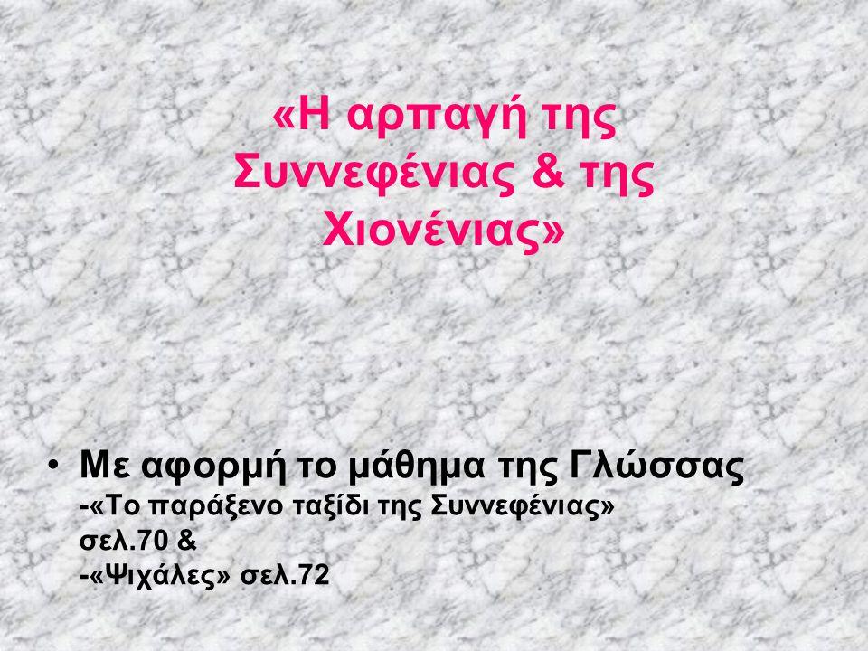 «Η αρπαγή της Συννεφένιας & της Χιονένιας» Με αφορμή το μάθημα της Γλώσσας -«Το παράξενο ταξίδι της Συννεφένιας» σελ.70 & -«Ψιχάλες» σελ.72