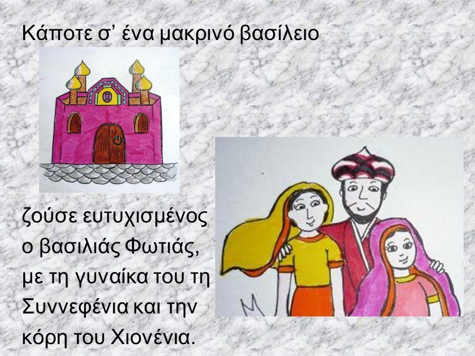 Κάποτε σ' ένα μακρινό βασίλειο ζούσε ευτυχισμένος ο βασιλιάς Φωτιάς, με τη γυναίκα του τη Συννεφένια και την κόρη του Χιονένια.