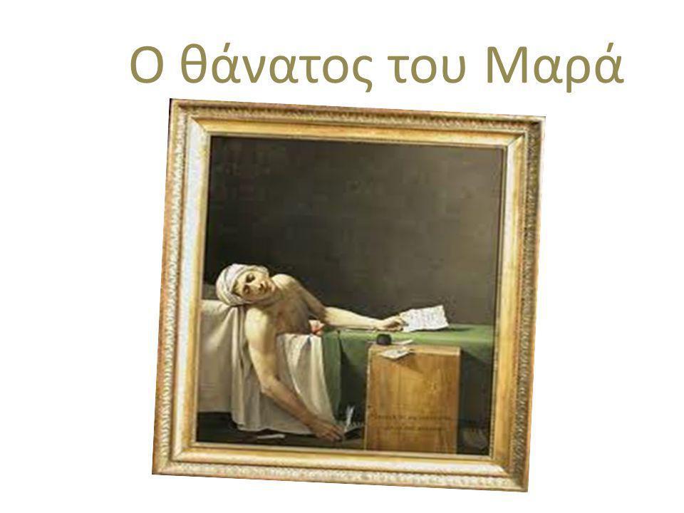 ΠΛΗΡΟΦΟΡΙΕΣ ΓΙΑ ΤΟΝ ΠΙΝΑΚΑ Τον ζωγράφισε ο Γάλλος ζωγράφος Ζακ Λουί Νταβίντ το 1973.