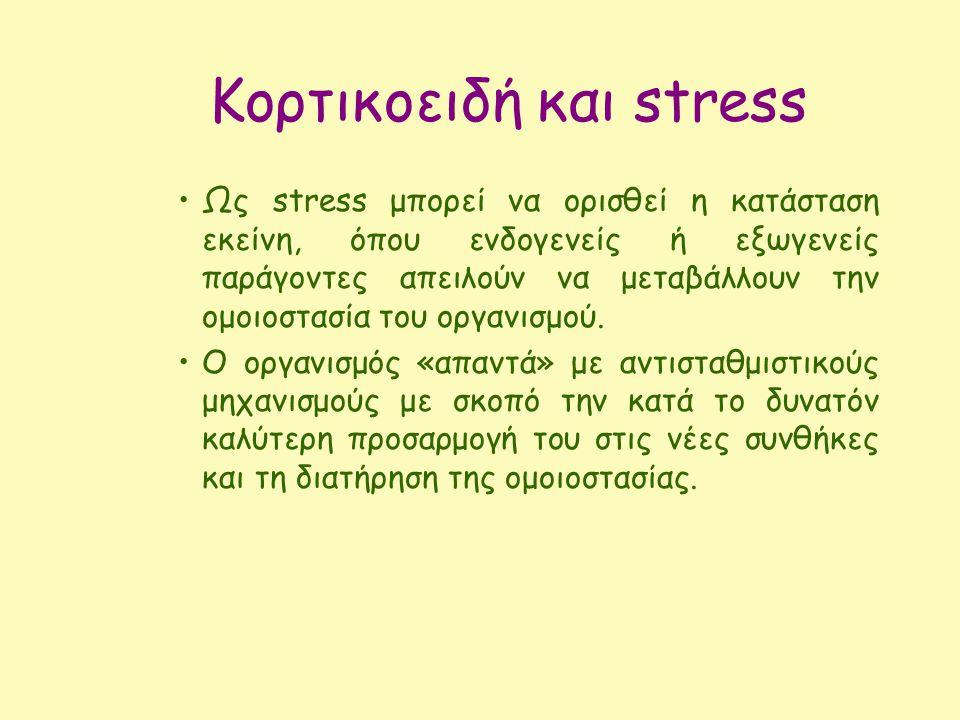 Κορτικοειδή και stress Ως stress μπορεί να ορισθεί η κατάσταση εκείνη, όπου ενδογενείς ή εξωγενείς παράγοντες απειλούν να μεταβάλλουν την ομοιοστασία του οργανισμού.