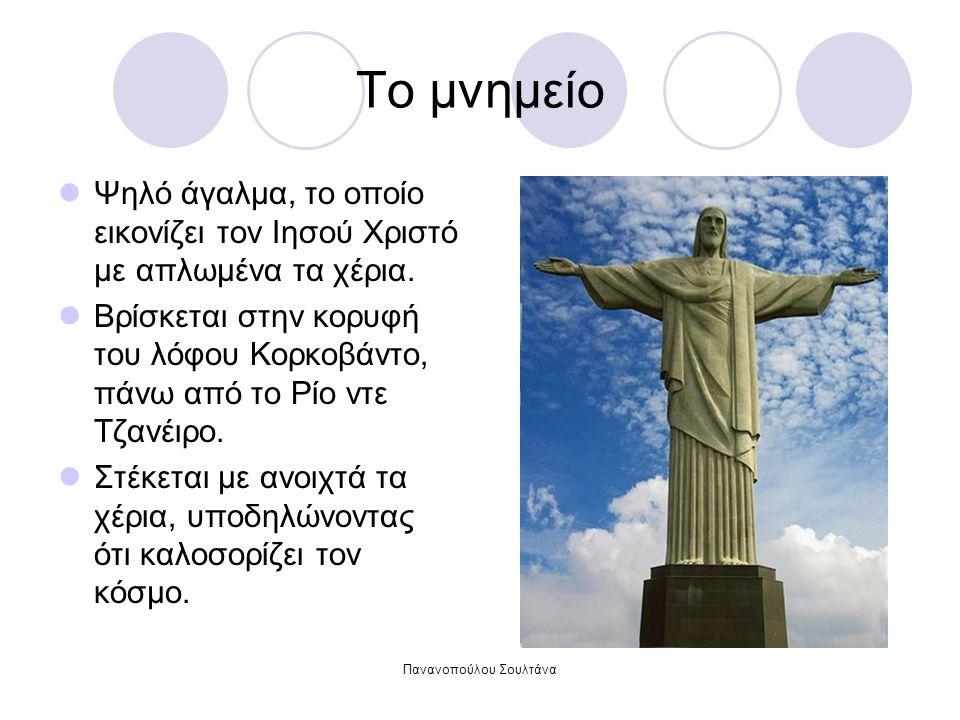 Πανανοπούλου Σουλτάνα Το μνημείο Ψηλό άγαλμα, το οποίο εικονίζει τον Ιησού Χριστό με απλωμένα τα χέρια.