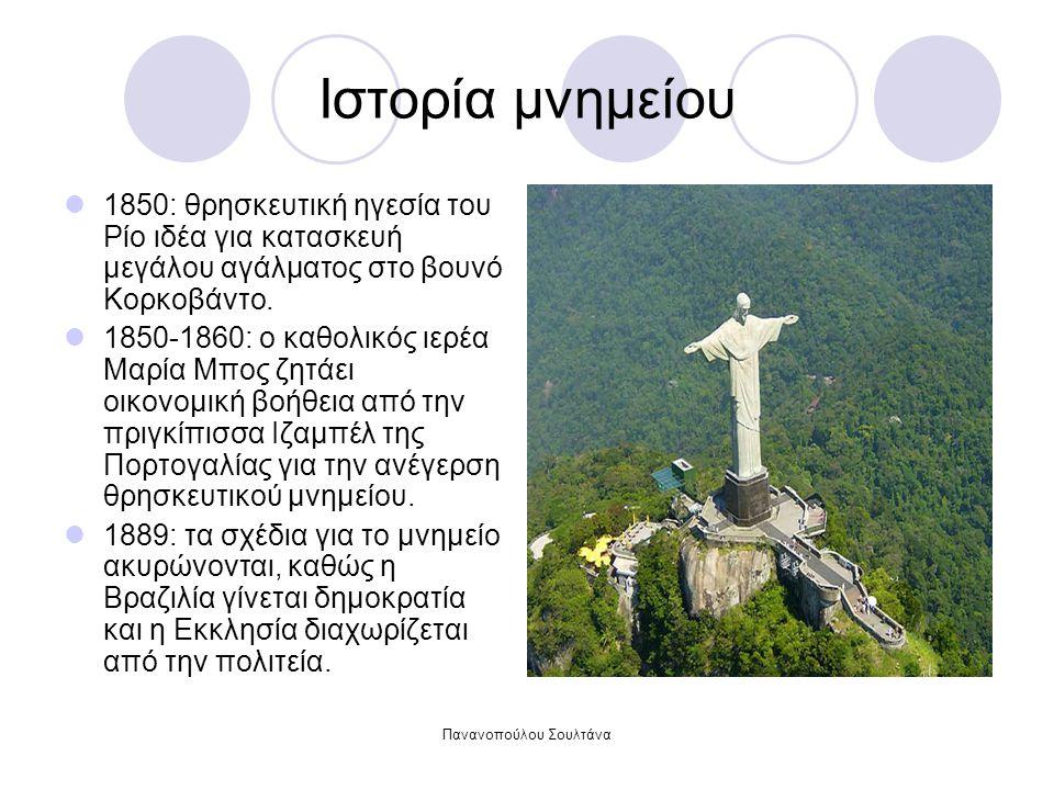 Πανανοπούλου Σουλτάνα Ιστορία μνημείου 1850: θρησκευτική ηγεσία του Ρίο ιδέα για κατασκευή μεγάλου αγάλματος στο βουνό Κορκοβάντο.