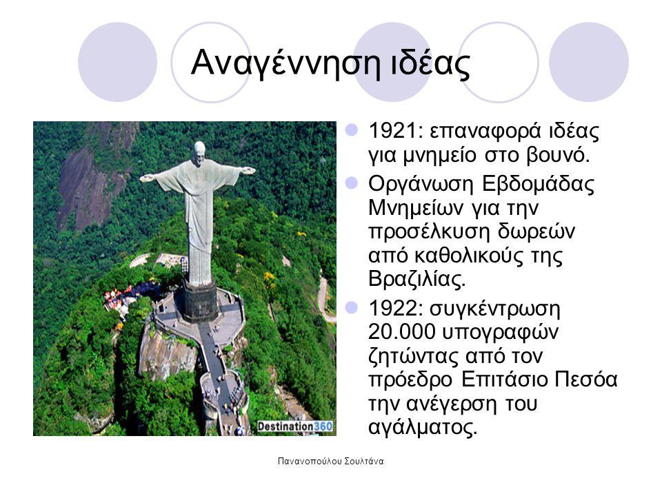 Πανανοπούλου Σουλτάνα Αναγέννηση ιδέας 1921: επαναφορά ιδέας για μνημείο στο βουνό.