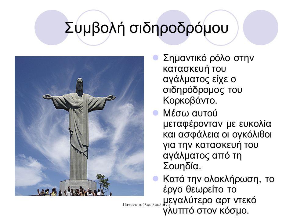 Πανανοπούλου Σουλτάνα Συμβολή σιδηροδρόμου Σημαντικό ρόλο στην κατασκευή του αγάλματος είχε ο σιδηρόδρομος του Κορκοβάντο.