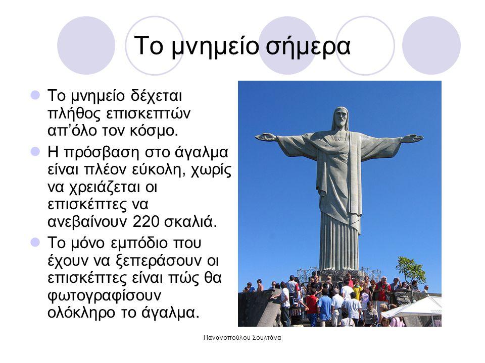 Πανανοπούλου Σουλτάνα Το μνημείο σήμερα Το μνημείο δέχεται πλήθος επισκεπτών απ'όλο τον κόσμο.