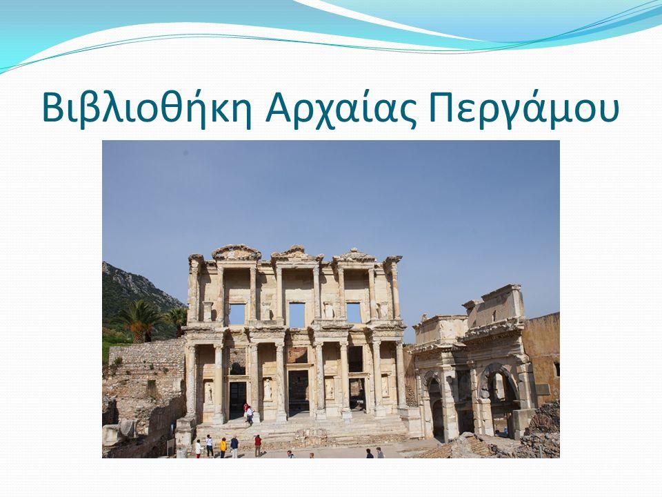 Βιβλιοθήκη Αρχαίας Περγάμου